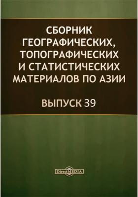 Сборник географических, топографических и статистических материалов по Азии: журнал. 1889. Вып. 39
