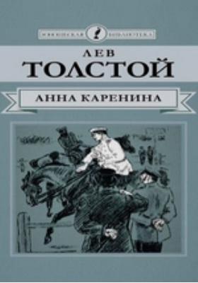 Т. 2. Анна Каренина: художественная литература : в 8 частях, Ч. 5-8