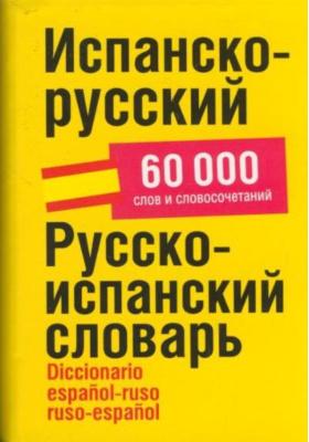 Испанско-русский, русско-испанский словарь : 60 000 слов и словосочетаний