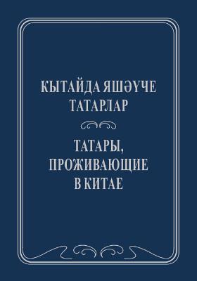 Татары, проживающие в Китае: язык и фольклор = Кытайда яшәүче татарлар: тел һәм фольклор: монография