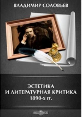 Эстетика и литературная критика 1890-х гг
