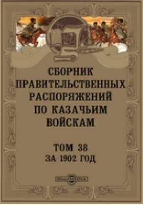 Сборник правительственных распоряжений по казачьим войскам. Т. 38. За 1902 год
