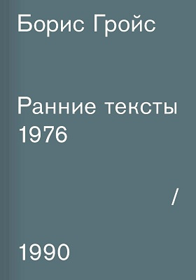 Ранние тексты: 1976–1990 = Über das neue. Versuch einer kulturökonomie: научно-популярное издание