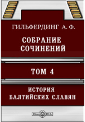 Собрание сочинений. Т. 4. История Балтийских Славян