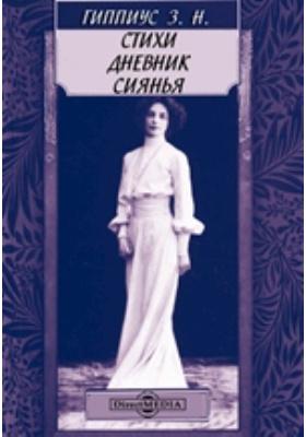 Собрание стихов : Дневник (1911 - 1921гг.) Сиянья (1938г.)