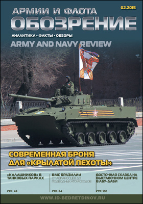 Обозрение армии и флота = Army and Navy Review : аналитика, факты, обзоры: журнал. 2015. № 2(57)