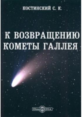 К возвращению кометы Галлея