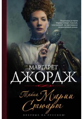 Тайна Марии Стюарт = Mary Queen of Scotland and the Isles : Роман