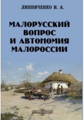 Малорусский вопрос и автономия Малороссии