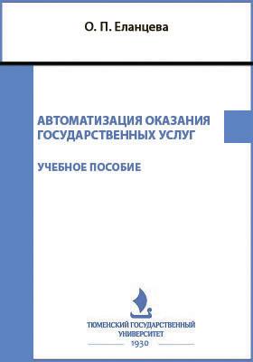 Автоматизация оказания государственных услуг: учебное пособие