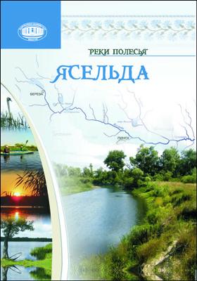 Ясельда: научное издание