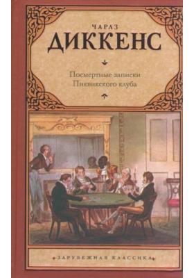 Посмертные записки Пиквикского клуба = The Posthumous Papers of the Pickwick Club : Роман