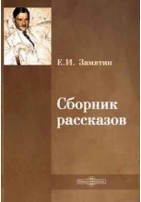 Сборник рассказов: художественная литература