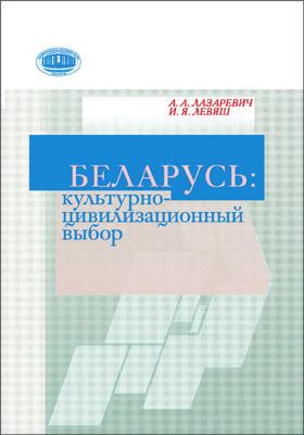 Беларусь: культурно-цивилизационный выбор: монография