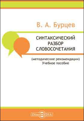 Синтаксический разбор словосочетания (методические рекомендации): учебное пособие