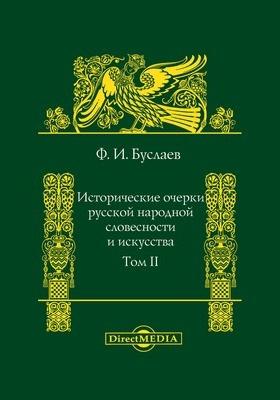 Исторические очерки русской народной словесности и искусства. Т. II