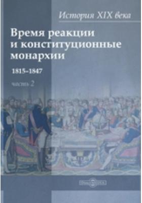 История XIX века , Ч. 2. Время реакции и конституционные монархии 1815-1847