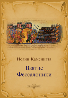 Клирика и кувуклисия Иоанна Камениаты