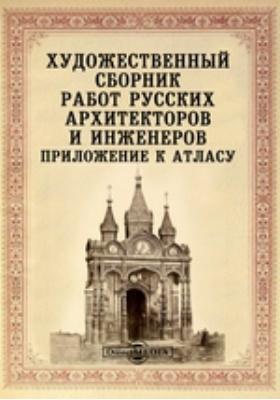 Художественный сборник работ русских архитекторов и инженеров : Приложение к атласу: журнал. 1890