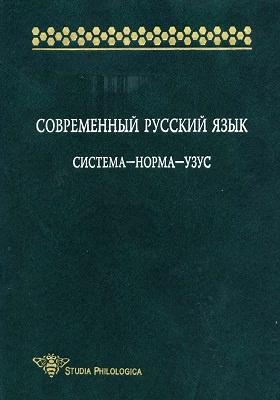 Современный русский язык : cистема — норма — узус: монография