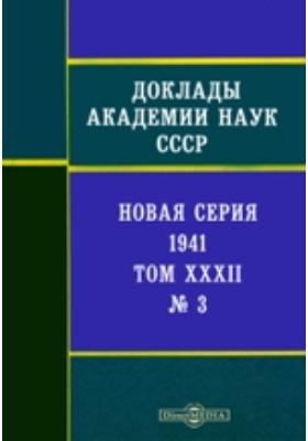 Доклады Академии наук СССР : Новая серия. Т. XXXII, № 3. 1941 г