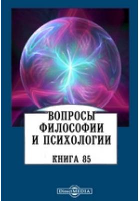 Вопросы философии и психологии. 1906. Книга 85