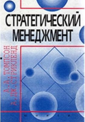Стратегический менеджмент : Искусство разработки и реализации стратегии: учебник