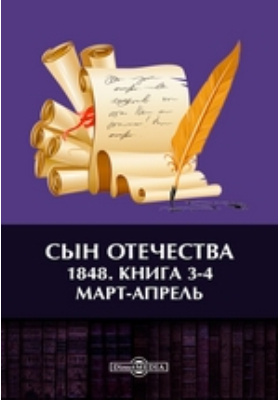 Сын Отечества : 1848: историко-литературный журнал. Кн. 3-4. Март-апрель