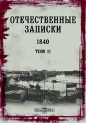 Отечественные записки: журнал. 1840. Т. 11