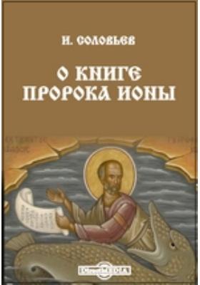 О книге пророка Ионы