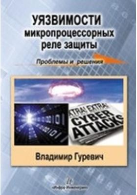 Уязвимости микропроцессорных реле защиты : Проблемы и решения: учебно-практическое пособие