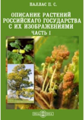 Описание растений Российскаго государства с их изображениями, Ч. I