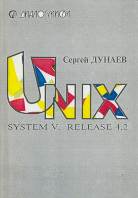 UNIX  SYSTEM  V.  RELEASE  4.2 : общее руководство