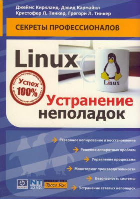 Linux. Устранение неполадок = Linux Troubleshooting for System Administrators and Power Users