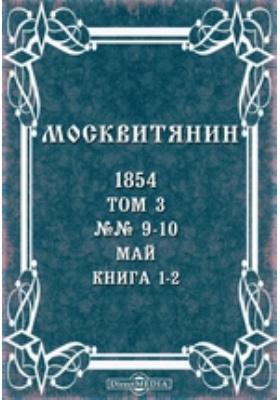 Москвитянин: журнал. 1854. Том 3, Книга 1-2, №№ 9-10. Май