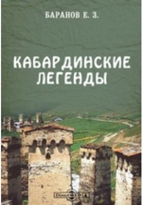 Кабардинские легенды