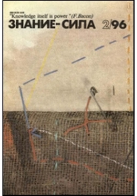 Знание-сила. 1996. № 2