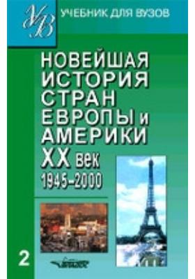 Новейшая история стран Европы и Америки. XX век: учебник : в 3 ч., Ч. 2. 1945–2000