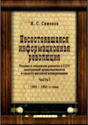 Несостоявшаяся информационная революция: условия и тенденции развития в СССР электронной промышленности и средств массовой коммуникации–1960-е годы, Ч. I. 1940