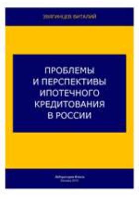 Проблемы и перспективы ипотечного кредитования в России