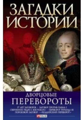 Загадки истории. Дворцовые перевороты: научно-популярное издание