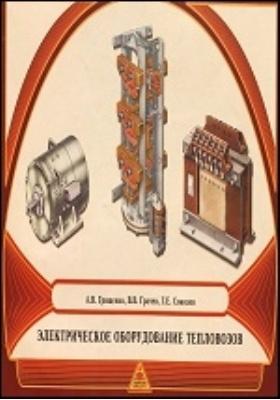 Электрическое оборудование тепловозов