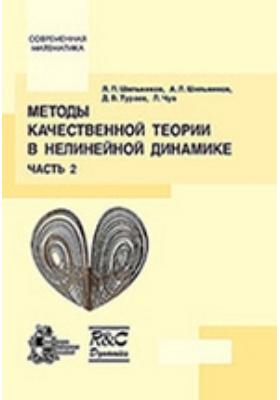 Методы качественной теории в нелинейной динамике, Ч. 2