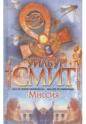 Миссия = The Quest : Роман