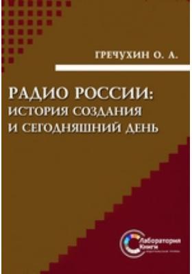Радио России: история создания и сегодняшний день