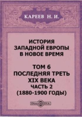 История Западной Европы в Новое время (1880-1900 годы). Т. 6. Последняя треть XIX века, Ч. 2