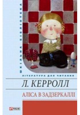 Аліса в Задзеркаллі: для молодшого і середнього шкільного віку: художественная литература