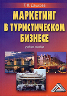 Маркетинг в туристическом бизнесе: учебное пособие