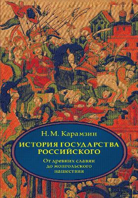 История государства Российского. В 4 т. Т. 1 (I – III). От древних славян до начала монгольского нашествия