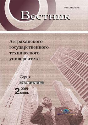Вестник Астраханского государственного технического университета. Серия: Экономика: журнал. 2015. № 2